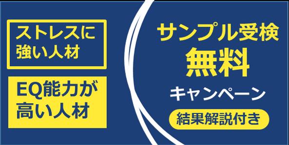 サンプル受検キャンペーン